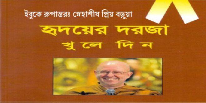 thumbnail of opening-your-heart-ajahn-brahmavangsa-mahathero