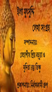 Book Cover: ইলা লেখা সংগ্রহ