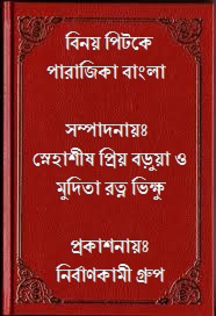 Book Cover: বিনয়পিটকে পারাজিকা