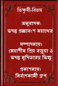 Book Cover: ভিক্ষুনী বিভঙ্গ