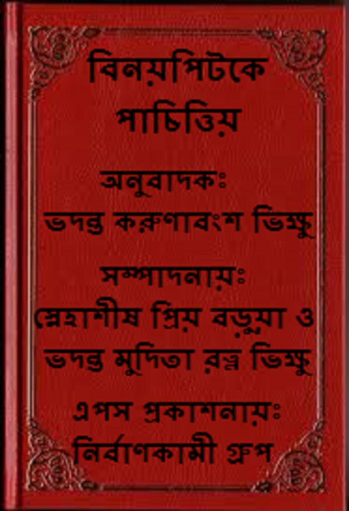 Book Cover: বিনয়পিটকে পাচিত্তিয়