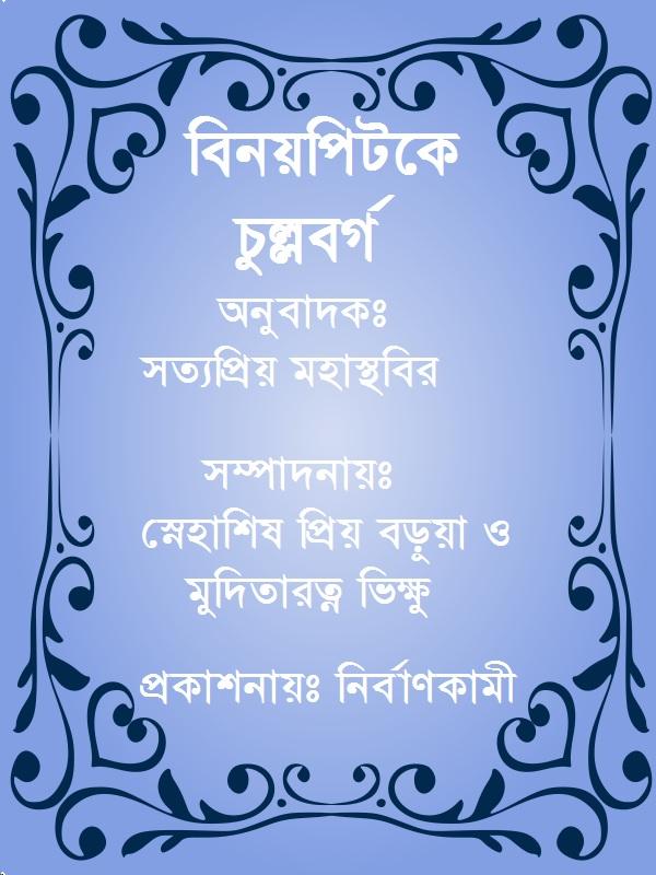 Book Cover: বিনয়পিটকে চুল্লবর্গ