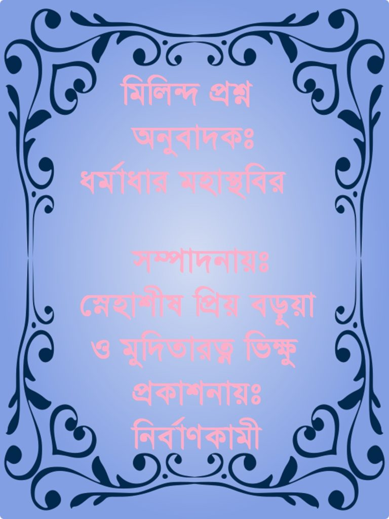 Book Cover: মিলিন্দ প্রশ্ন