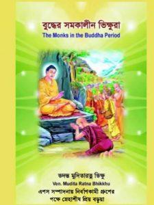 Book Cover: বুদ্ধের সমকালীন ভিক্ষুরা