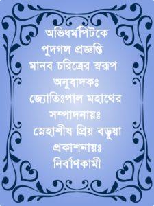 Book Cover: অভিধর্মপিটকে পুদগল প্রজ্ঞপ্তি(মানব চরিত্রের স্বরূপ)