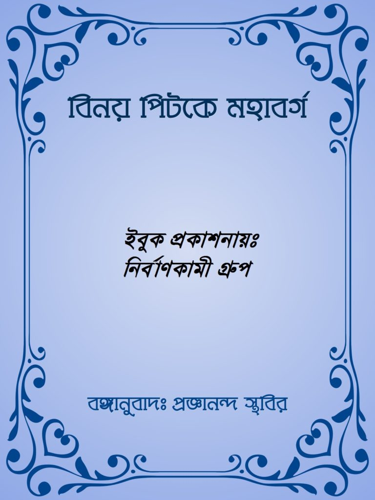 Book Cover: বিনয়পিটকে মহাবর্গ