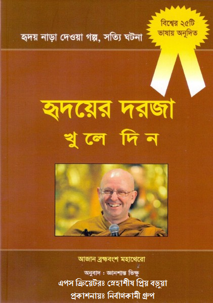 Book Cover: হৃদয়ের দরজা খুলে দিন