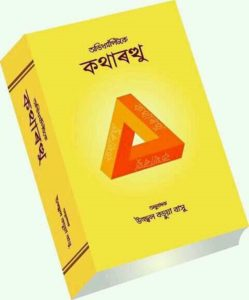 Book Cover: কথাবত্থু